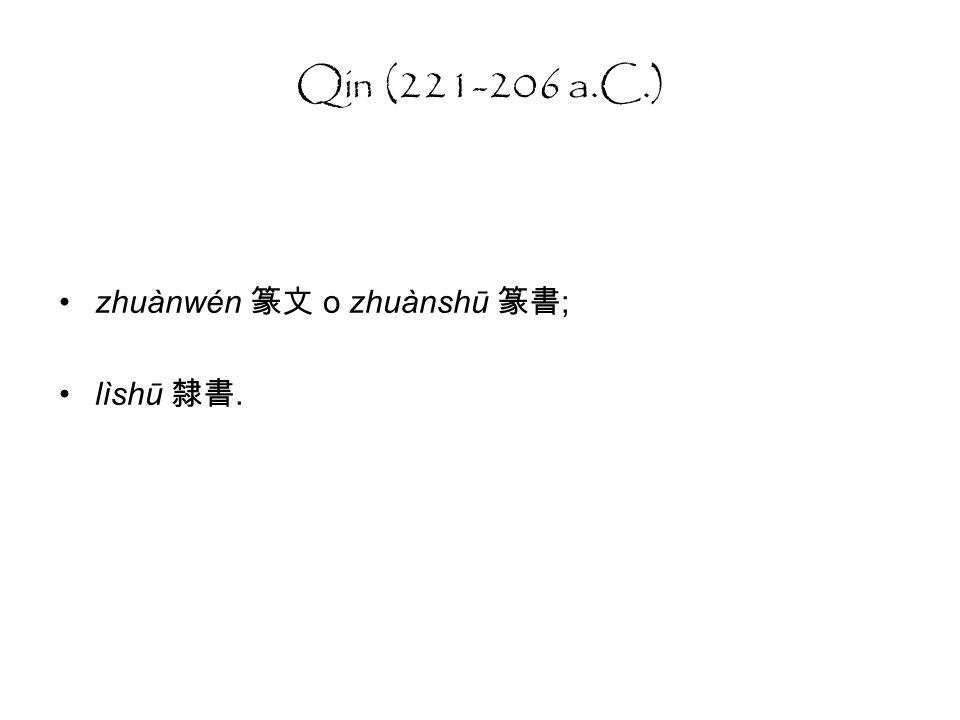 Qin (221-206 a.C.) zhuànwén 篆文 o zhuànshū 篆書; lìshū 隸書.