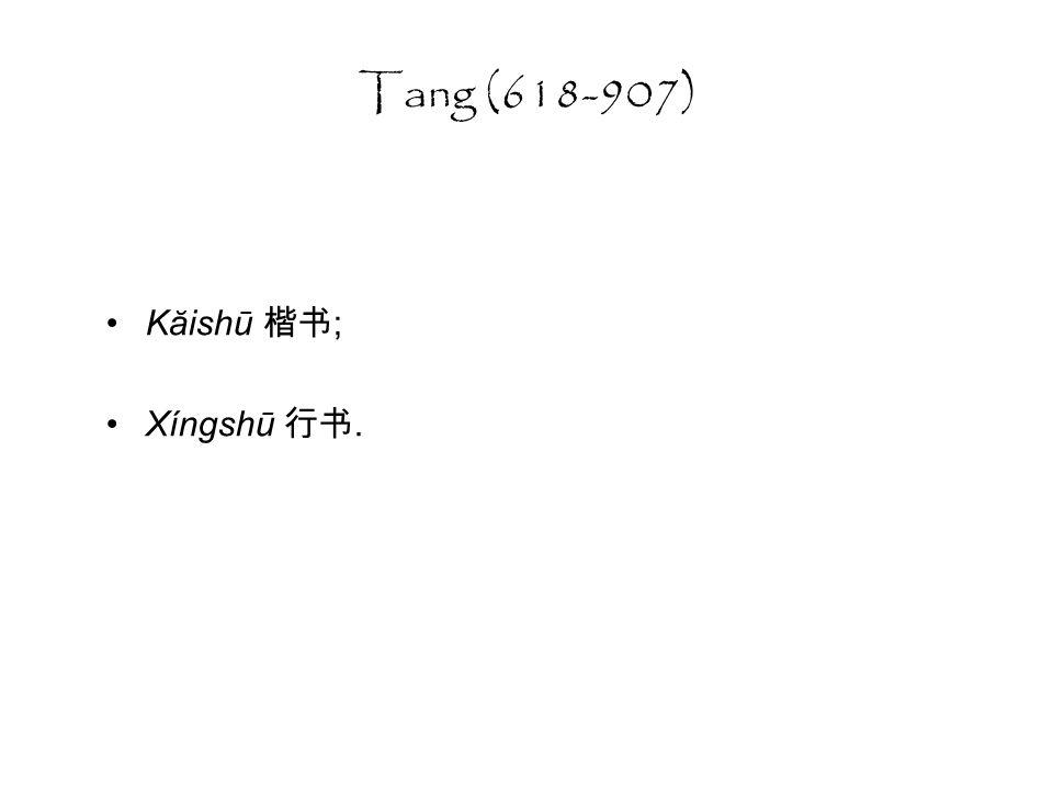 Tang (618-907) Kăishū 楷书; Xíngshū 行书.