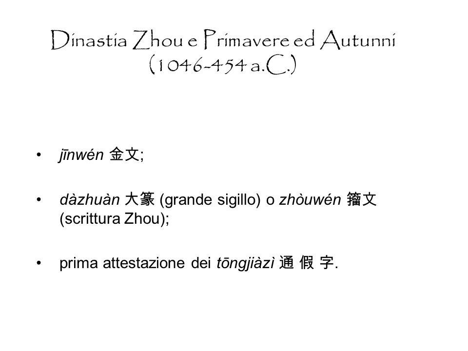 Dinastia Zhou e Primavere ed Autunni (1046-454 a.C.)