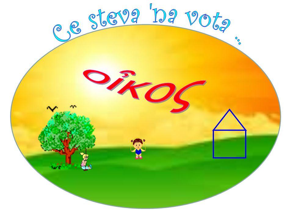 Ce steva na vota ... οἶκος