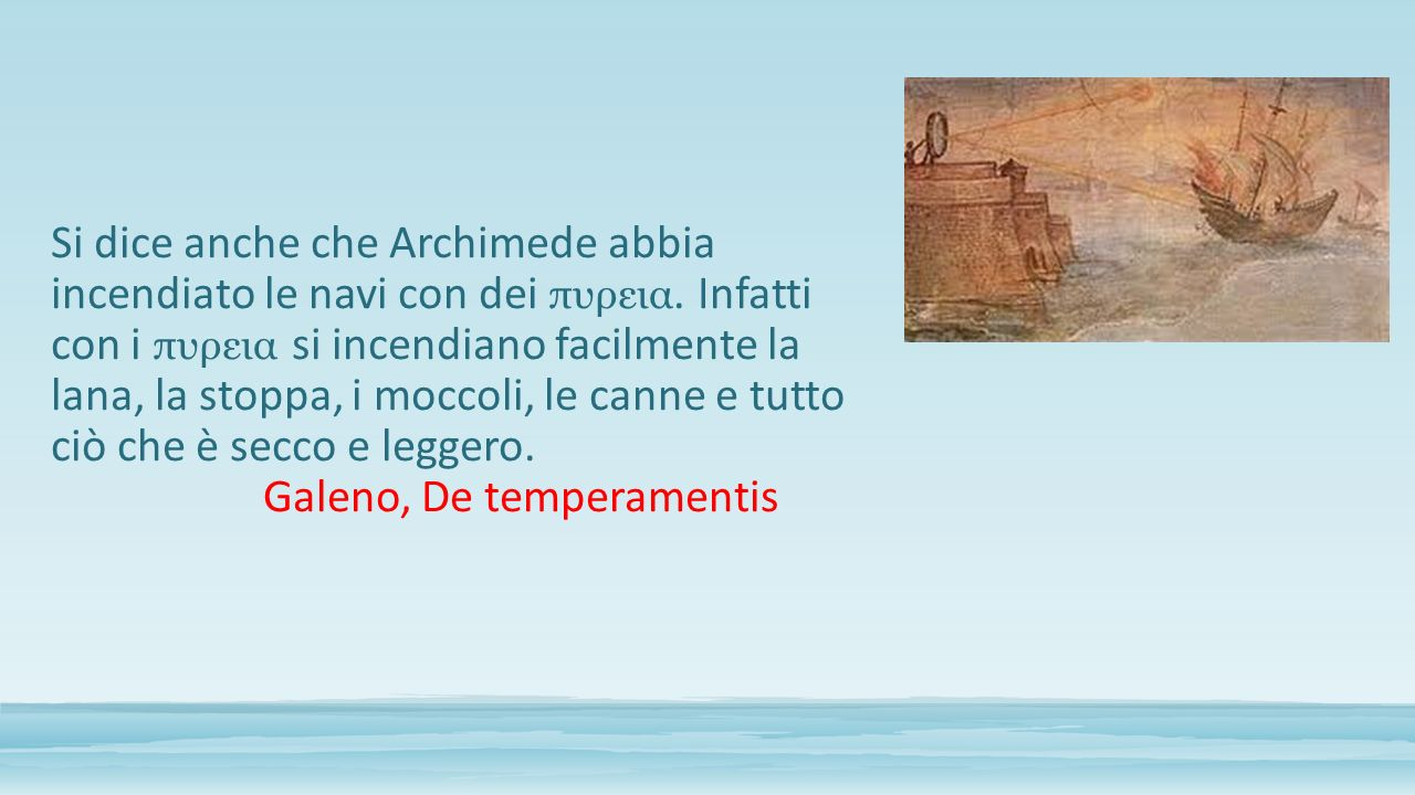 Si dice anche che Archimede abbia incendiato le navi con dei πυρεια
