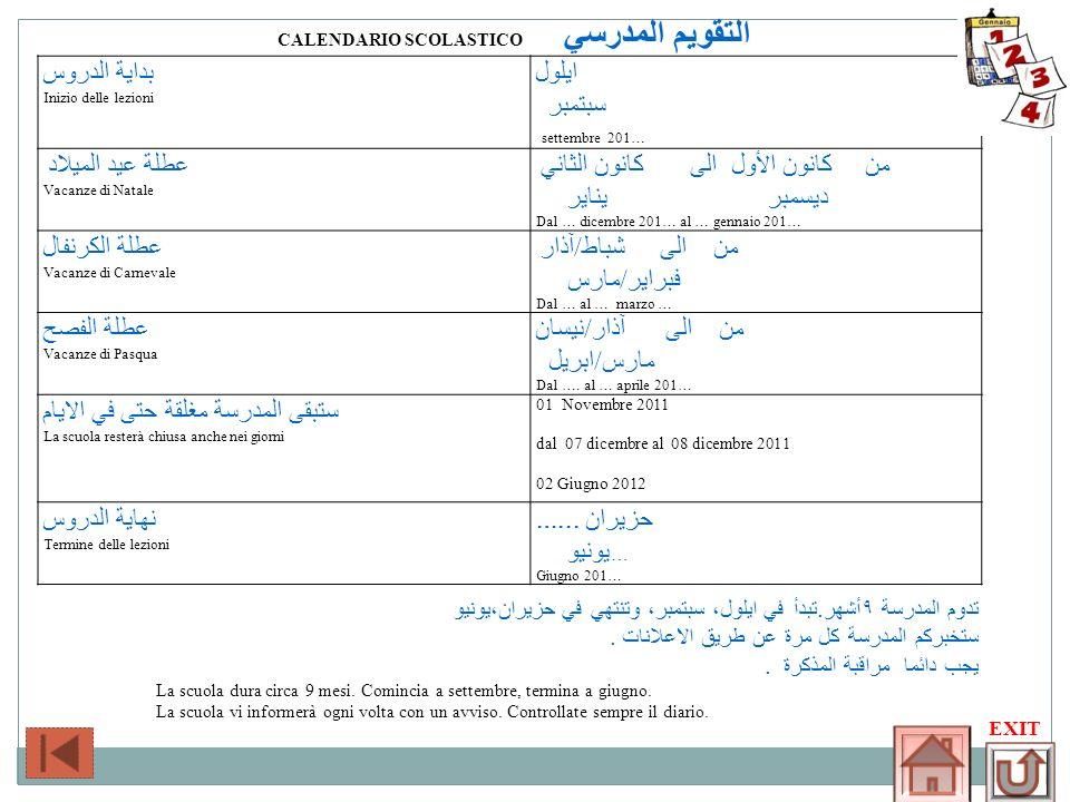 CALENDARIO SCOLASTICO التقويم المدرسي
