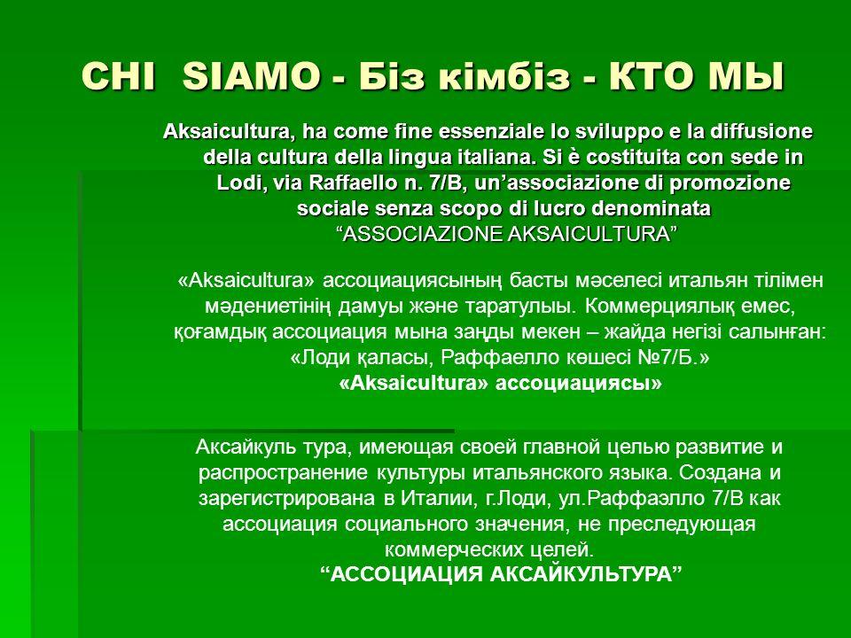 CHI SIAMO - Біз кімбіз - КТО МЫ