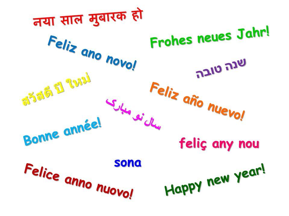 नया साल मुबारक हो Frohes neues Jahr! Feliz ano novo! שנה טובה. สวัสดี ปี ใหม่ Feliz año nuevo! سال نو مبارک.