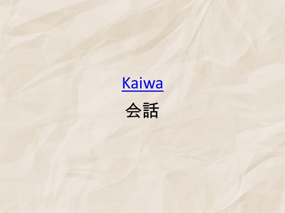 Kaiwa 会話