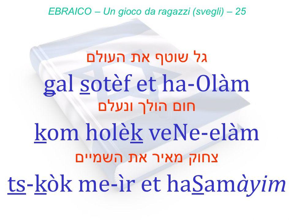 EBRAICO – Un gioco da ragazzi (svegli) – 25
