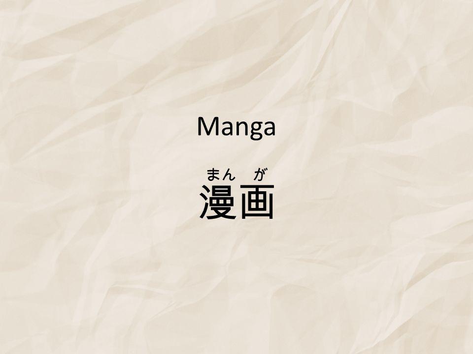 Manga まん が 漫画
