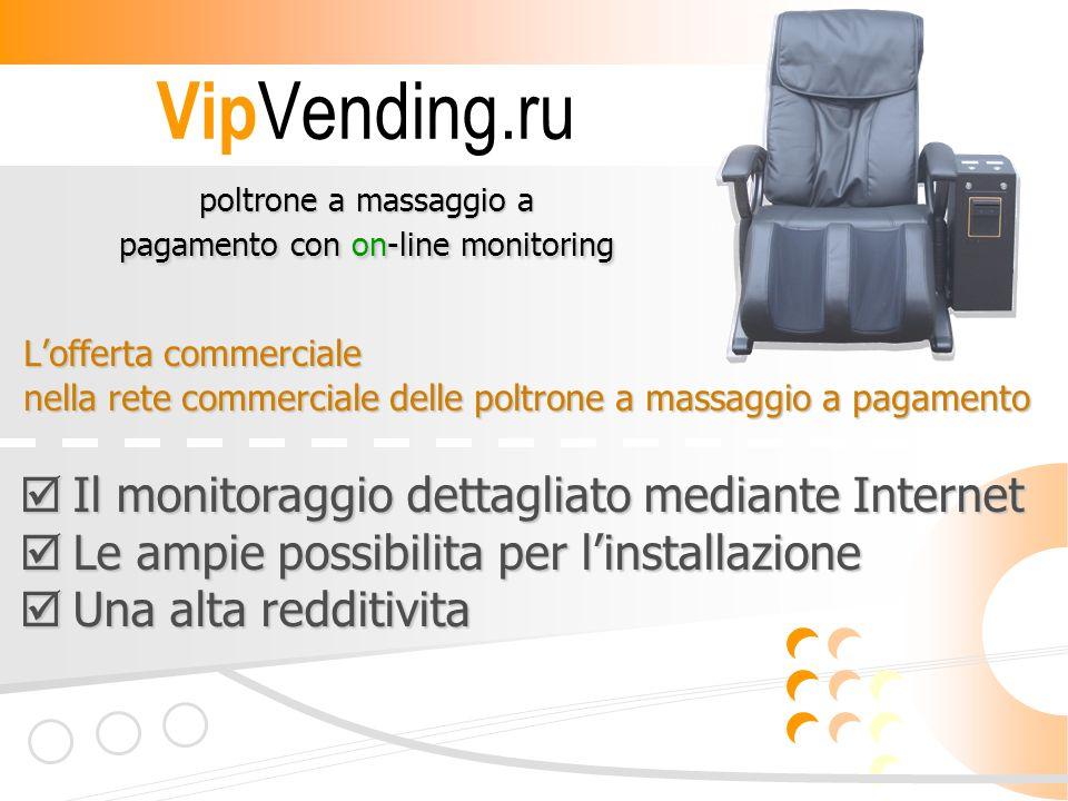 VipVending.ru poltrone a massaggio a pagamento con on-line monitoring