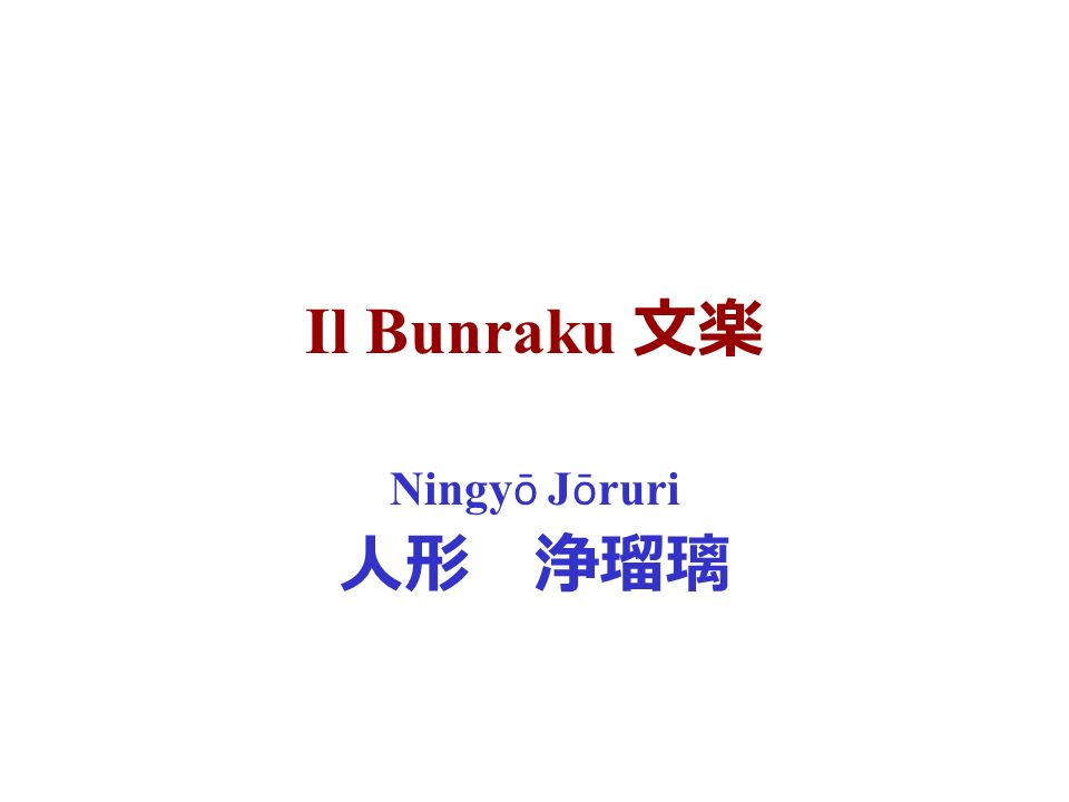 Il Bunraku 文楽 Ningyō Jōruri 人形 浄瑠璃