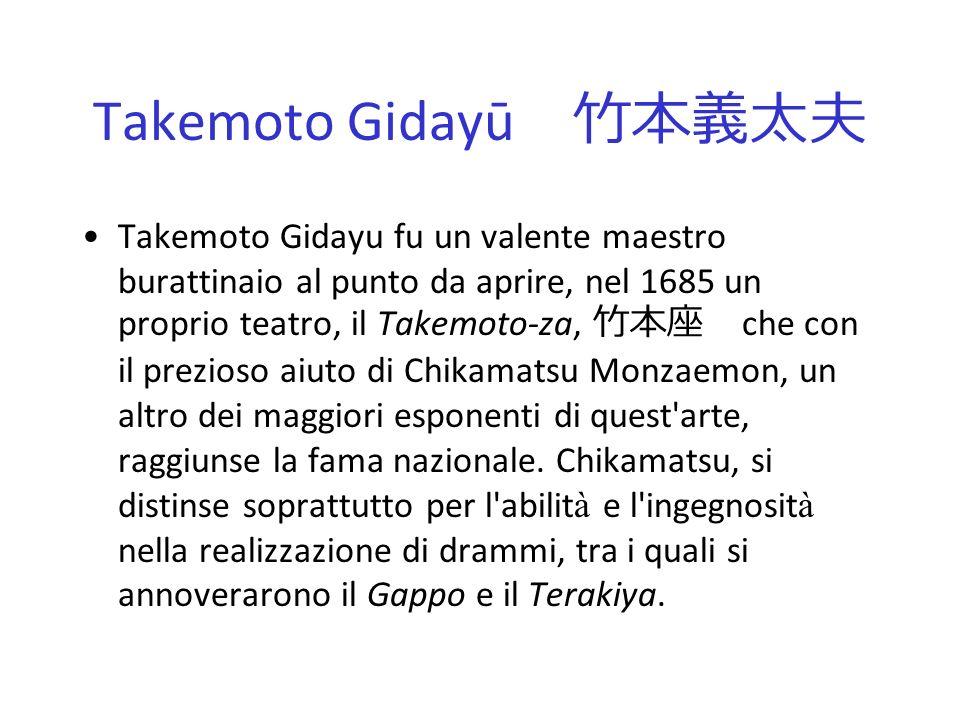 Takemoto Gidayū 竹本義太夫