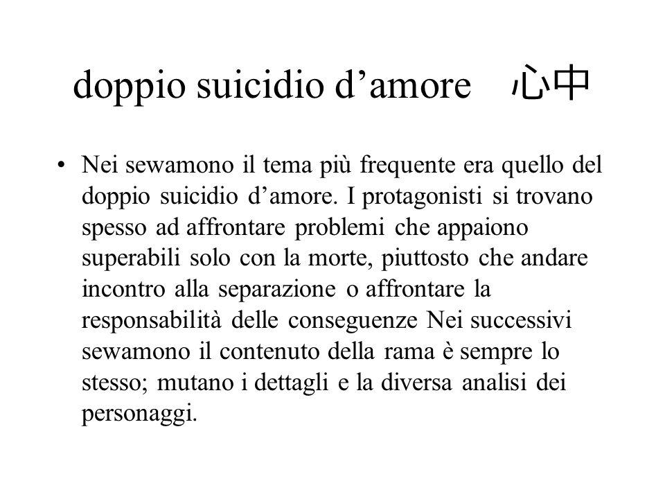 doppio suicidio d'amore 心中