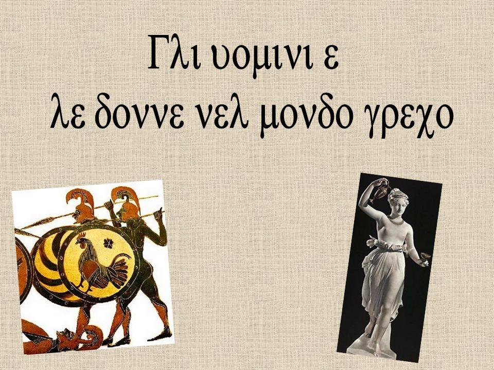 le donne nel mondo greco