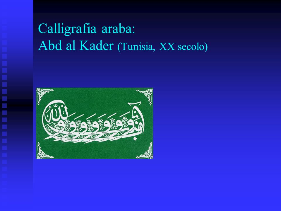 Calligrafia araba: Abd al Kader (Tunisia, XX secolo)
