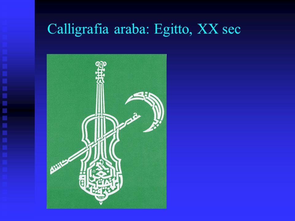Calligrafia araba: Egitto, XX sec