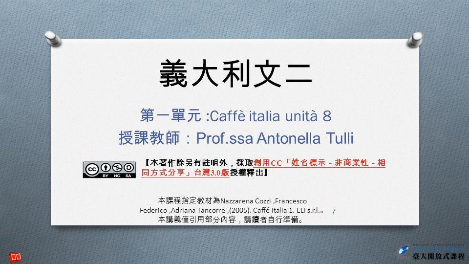 第一單元 :Caffè italia unità 8 授課教師:Prof.ssa Antonella Tulli