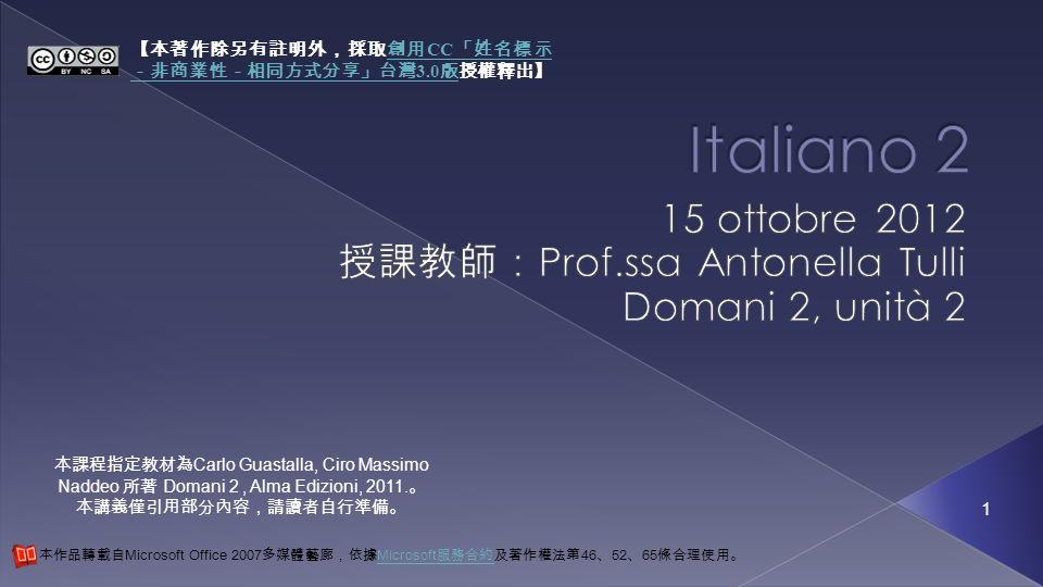 15 ottobre 2012 授課教師:Prof.ssa Antonella Tulli Domani 2, unità 2