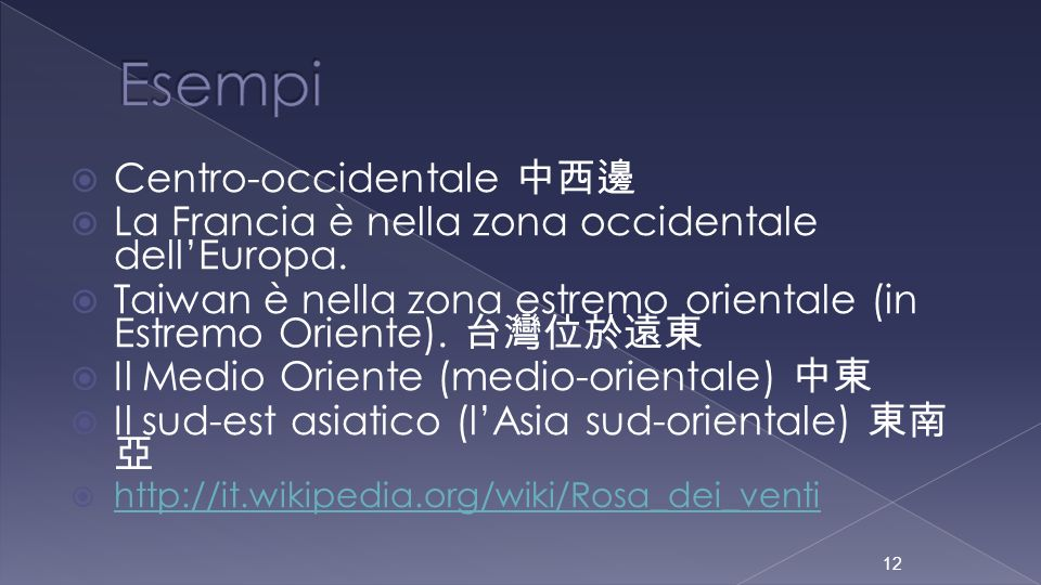Esempi Centro-occidentale 中西邊