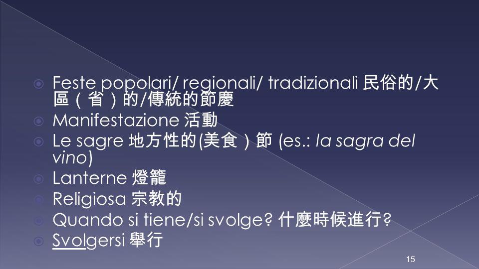 Feste popolari/ regionali/ tradizionali 民俗的/大區(省)的/傳統的節慶