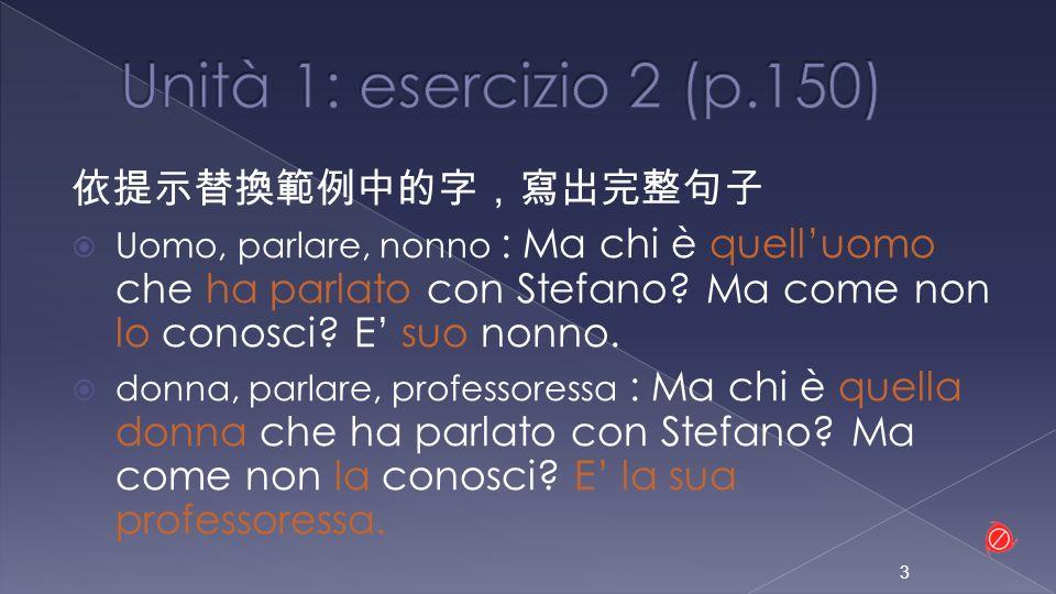 Unità 1: esercizio 2 (p.150) 依提示替換範例中的字,寫出完整句子