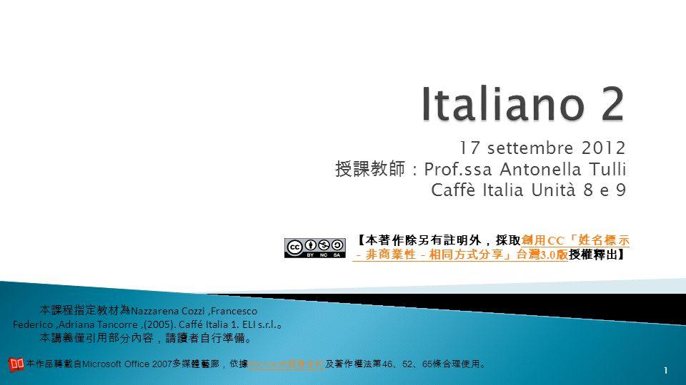 Italiano 2 17 settembre 2012 授課教師:Prof.ssa Antonella Tulli