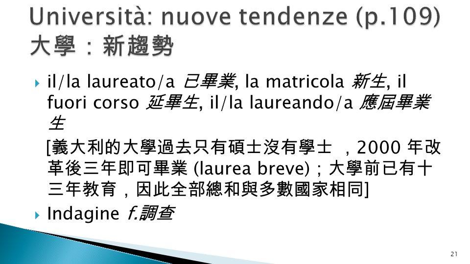 Università: nuove tendenze (p.109) 大學:新趨勢