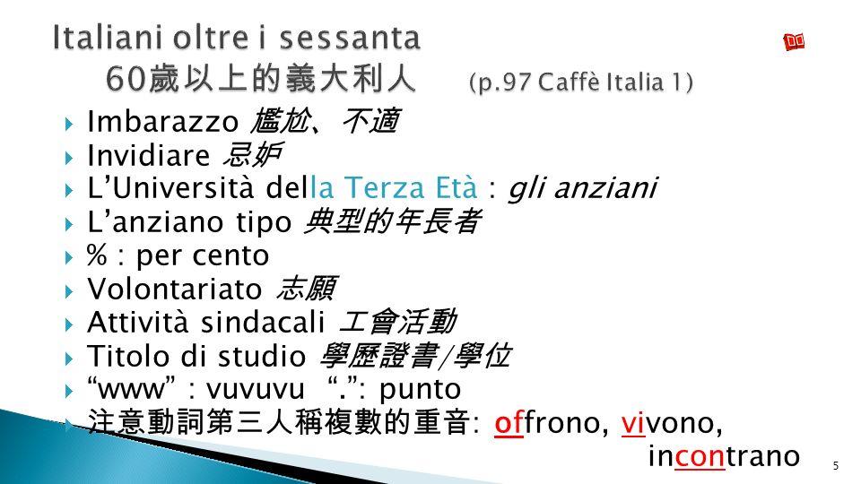 Italiani oltre i sessanta 60歲以上的義大利人 (p.97 Caffè Italia 1)
