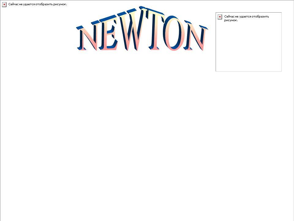 NEWTON Isaac Newton. (Woolsthorpe 1642 Londra 1727)