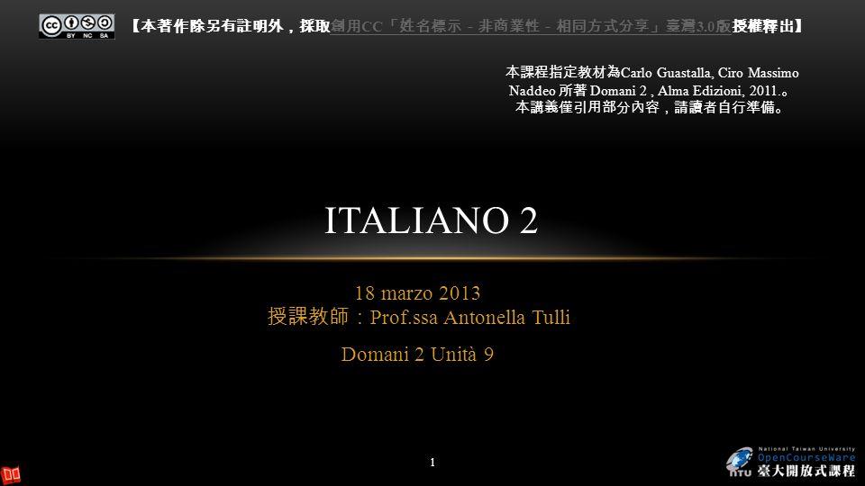 18 marzo 2013 授課教師:Prof.ssa Antonella Tulli Domani 2 Unità 9