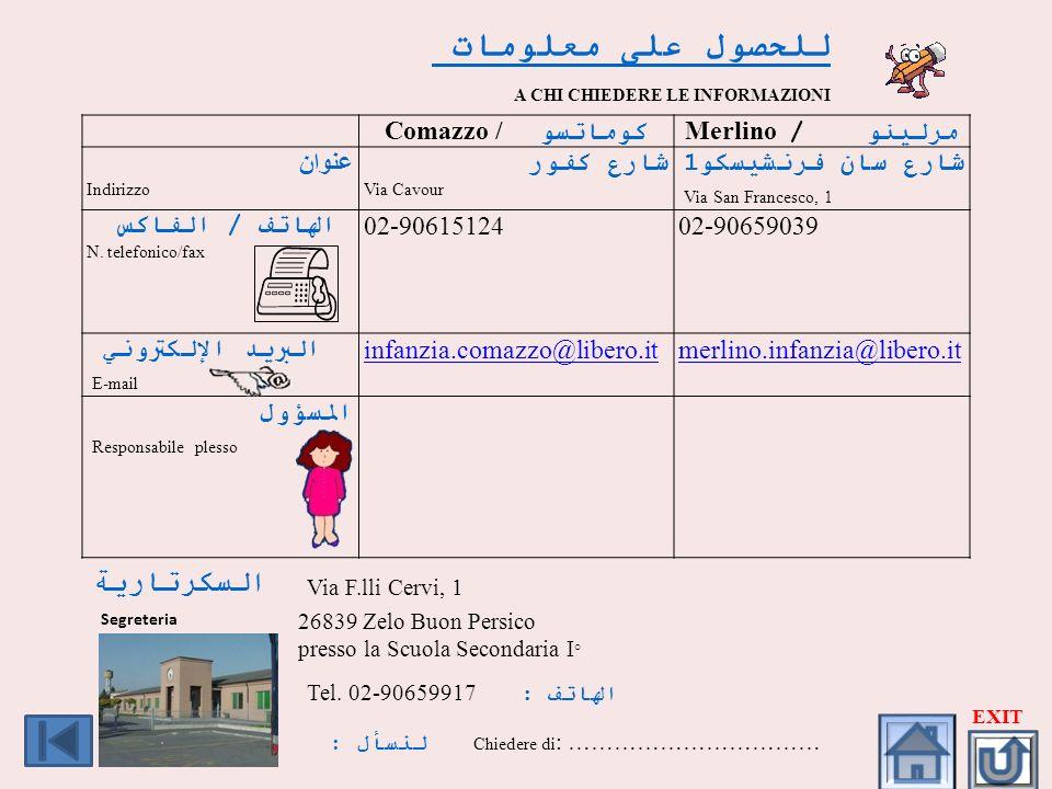 للحصول على معلومات السكرتارية Segreteria Comazzo / كوماتسو