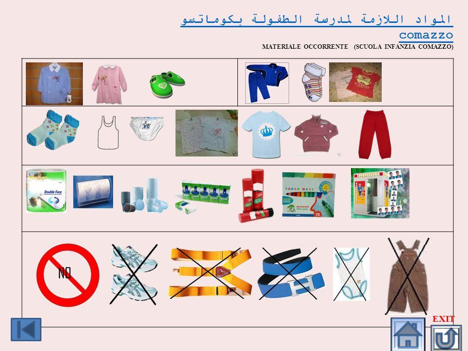 المواد اللازمة لمدرسة الطفولة بكوماتسو comazzo