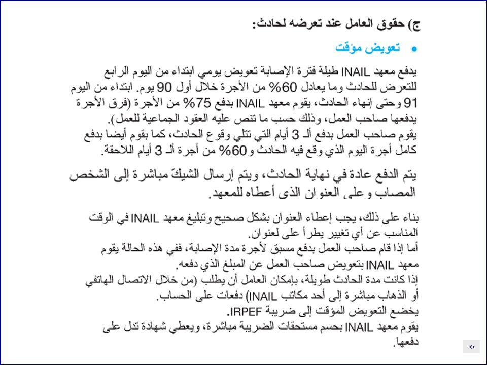 Indennità e varie arabo