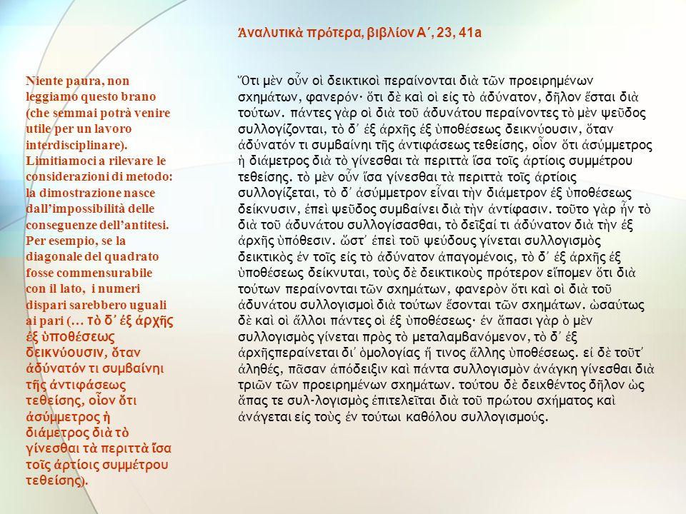 Ἀναλυτικὰ πρότερα, βιβλίον Α´, 23, 41a