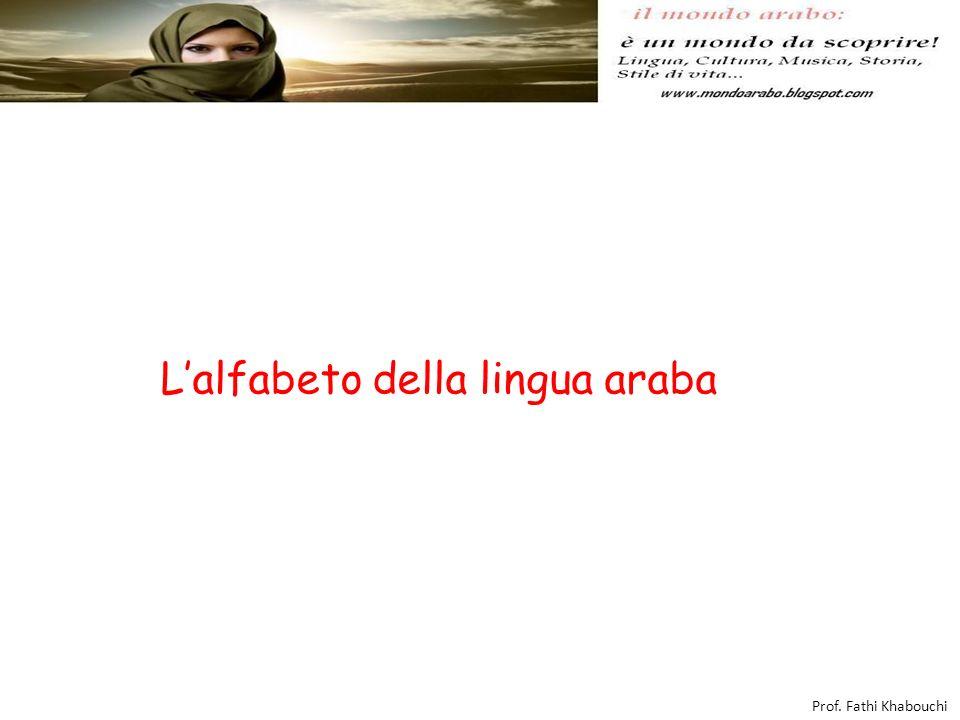 L'alfabeto della lingua araba
